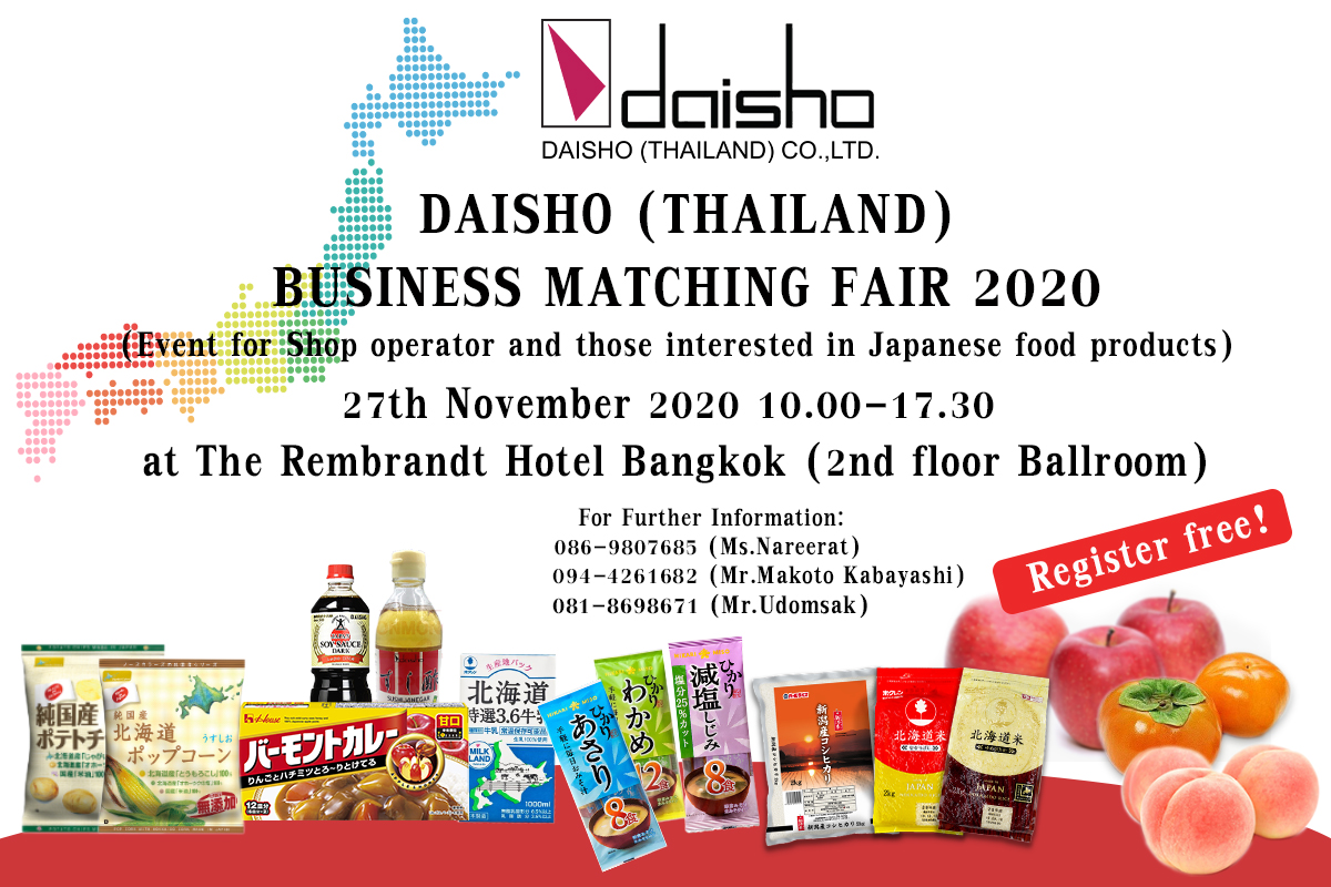 DAISHO (THAILAND) BUSINESS MATCHING 2020